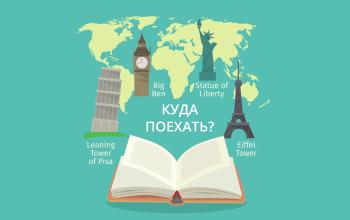 Куда поехать учиться?
